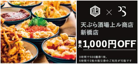 天ぷら酒場上ル商店 新橋店 最大1,000円OFF
