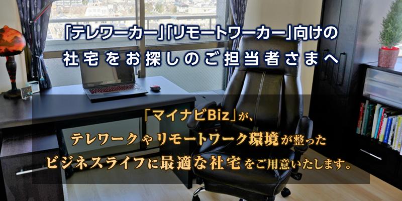 「マイナビBiz」は、テレワークやリモートワーク環境が整ったビジネスライフに最適な社宅をご用意いたします。