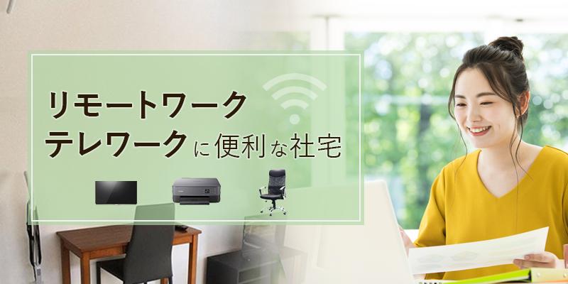 「マイナビBiz」はテレワーク・リモートワーク向けに、環境の整った最適な社宅をご提供いたします。