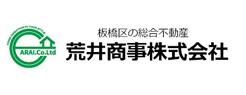 荒井商事株式会社 西台本店
